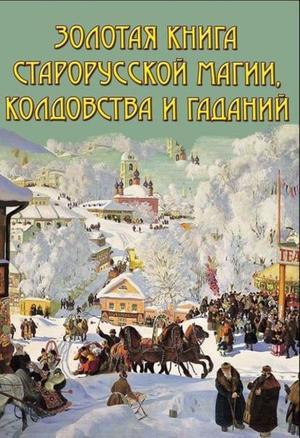 ЮЖИН В. Золотая книга старорусской магии, ворожбы, заклятий и гаданий