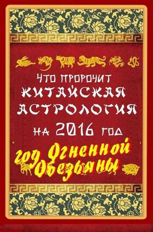 ЮЖИН В. Что пророчит китайская астрология на 2016 год. Год Огненной Обезьяны