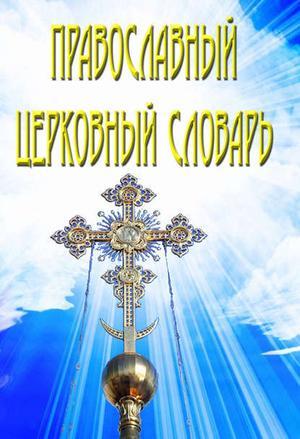 ЮЖИН В. Православный церковный словарь