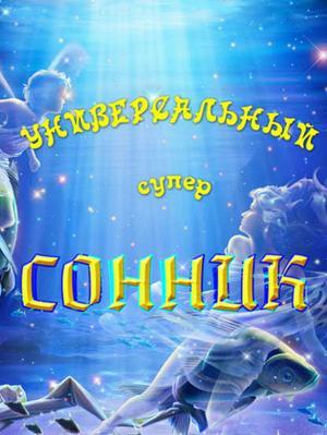ЮЖИН В. Универсальный супер-сонник