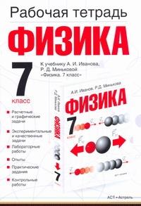 МИНЬКОВА Р. Рабочая тетрадь по физике. 7 класс