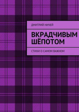 НИЧЕЙ Д. Вкрадчивым шёпотом