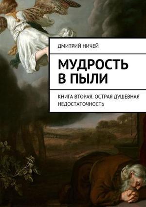 НИЧЕЙ Д. Мудрость в пыли. Книга вторая. Острая душевная недостаточность
