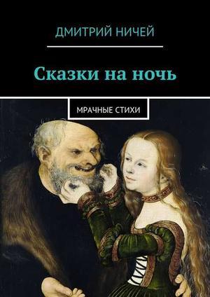НИЧЕЙ Д. Сказки на ночь
