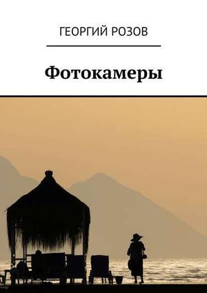 РОЗОВ Г. Фотокамеры