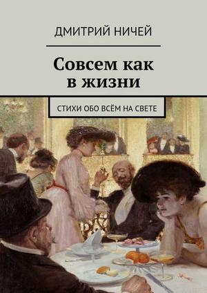 НИЧЕЙ Д. Совсем как в жизни