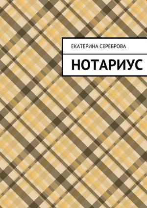 СЕРЕБРОВА Е. Нотариус