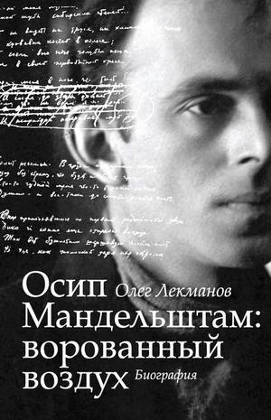 ЛЕКМАНОВ О. Осип Мандельштам: ворованный воздух. Биография