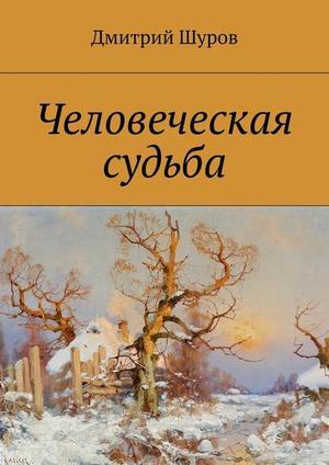 ШУРОВ Д. Человеческая судьба