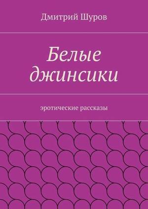 ШУРОВ Д. Белые джинсики