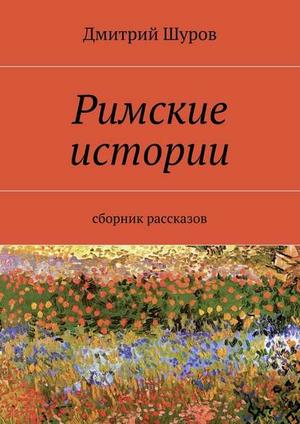 ШУРОВ Д. Римские истории