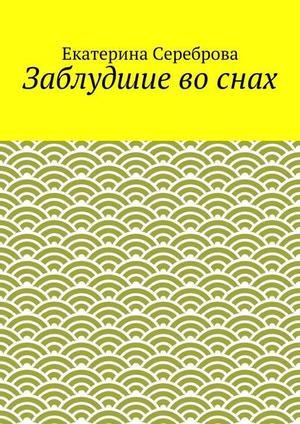 СЕРЕБРОВА Е. Заблудшие воснах