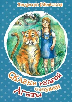 РЖЕВСКАЯ Л. Сказки мудрой бабушки Агаты