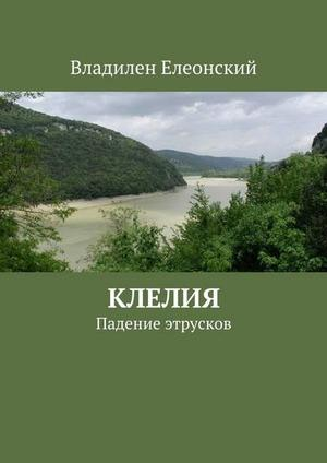 ЕЛЕОНСКИЙ В. Клелия