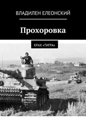 ЕЛЕОНСКИЙ В. Прохоровка. Крах «Тигра»