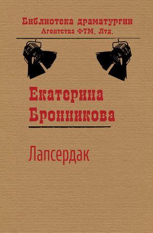 БРОННИКОВА Е. Лапсердак