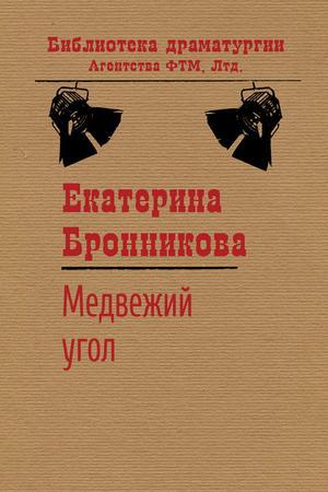 БРОННИКОВА Е. Медвежий угол