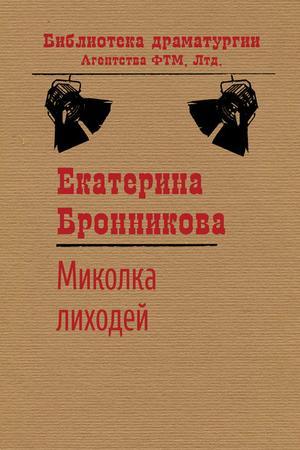 БРОННИКОВА Е. Миколка Лиходей