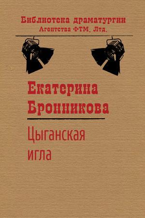 БРОННИКОВА Е. Цыганская игла