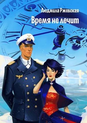 РЖЕВСКАЯ Л. Время нелечит