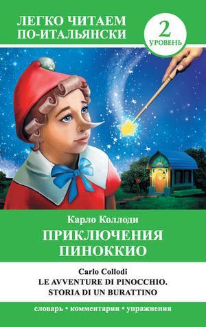 КАМИНСКАЯ А., КАРЛО КОЛЛОДИ eBOOK. Приключения Пиноккио / Le avventure di Pinocchio. Storia di un burattino