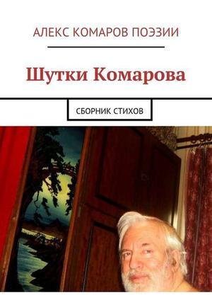 АЛЕКС КОМАРОВ ПОЭЗИИ eBOOK. Шутки Комарова. Сборник стихов