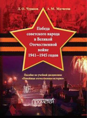 МАТВЕЕВА А., ЧУРАКОВ Д. Победа советского народа в Великой Отечественной войне 1941–1945 годов