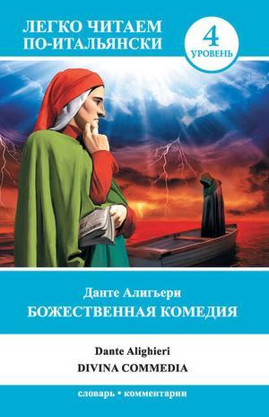 Данте Алигьери, КАМИНСКАЯ А. Божественная комедия / Divina commedia