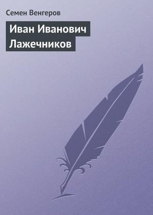 ВЕНГЕРОВ С. Иван Иванович Лажечников