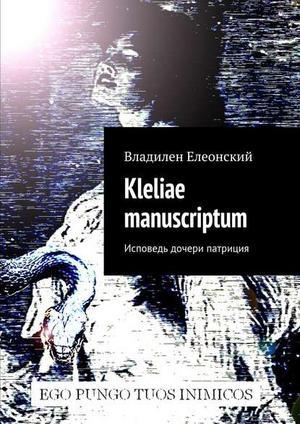 ЕЛЕОНСКИЙ В. Kleliae manuscriptum. Исповедь дочери патриция