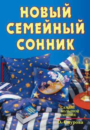 СМУРОВА О. Новый семейный сонник