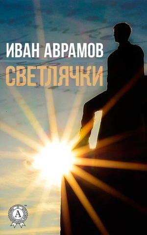 АВРАМОВ И. Светлячки