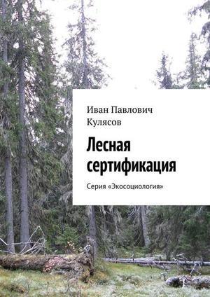 КУЛЯСОВ И. Лесная сертификация. Серия «Экосоциология»