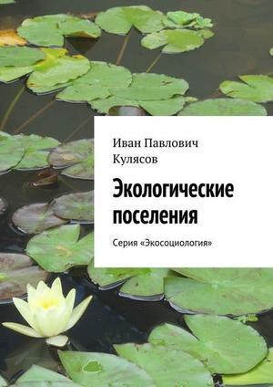 КУЛЯСОВ И. Экологические поселения. Серия «Экосоциология»