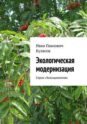 КУЛЯСОВ И. Экологическая модернизация. Серия «Экосоциология»