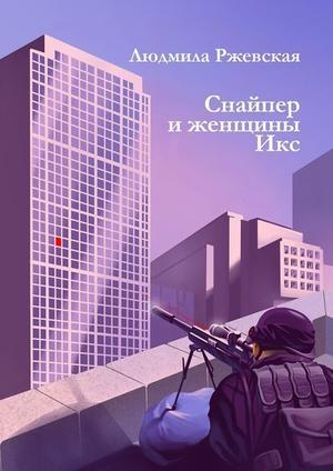 РЖЕВСКАЯ Л. Снайпер и женщины ИКС