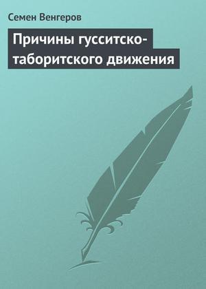 ВЕНГЕРОВ С. Причины гусситско-таборитского движения