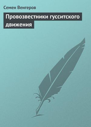 ВЕНГЕРОВ С. Провозвестники гусситского движения