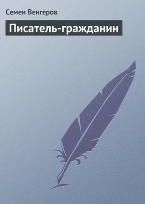ВЕНГЕРОВ С. Писатель-гражданин