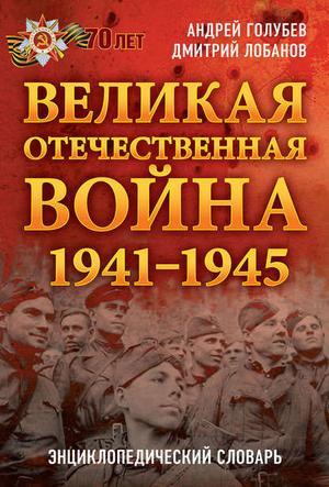 Великая Отечественная Война Энциклопедия В 12 Томах Онлайн