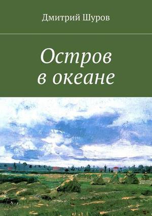 ШУРОВ Д. Остров вокеане