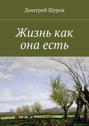 ШУРОВ Д. Жизнь как онаесть