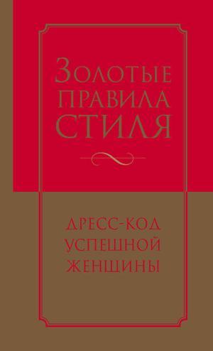 НАЙДЕНСКАЯ Н., ТРУБЕЦКОВА И. Золотые правила стиля. Дресс-код успешной женщины
