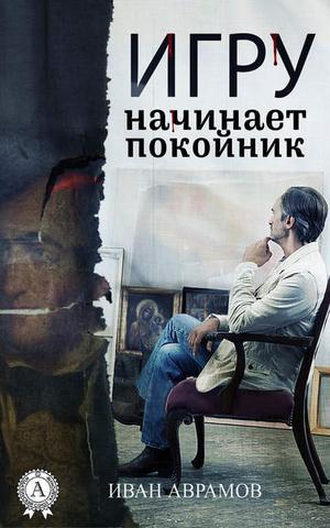 АВРАМОВ И. Игру начинает покойник