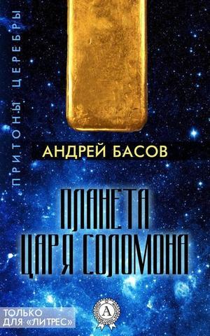 БАСОВ А. Планета царя Соломона