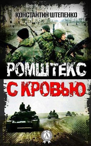 ШТЕПЕНКО К. Ромштекс с кровью