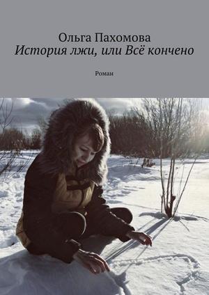 ПАХОМОВА О. История лжи, или Всё кончено. Роман
