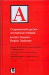 ПОПОВА Л. Современный русско-английский словарь