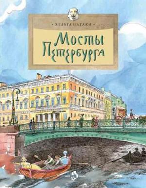 ПАТАКИ Х. Мосты Петербурга