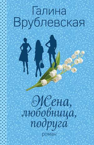 ВРУБЛЕВСКАЯ Г. Жена, любовница, подруга